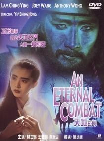 Inimigos Eternos - Poster / Capa / Cartaz - Oficial 1