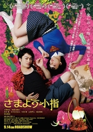The Pinkie (Samayou Koyubi / さまよう小指)