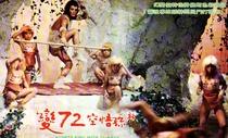 Hou wang da zhan tian bing tian jiang - Poster / Capa / Cartaz - Oficial 2