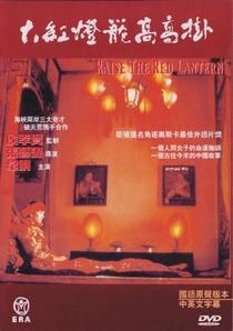 Lanternas Vermelhas - Poster / Capa / Cartaz - Oficial 4