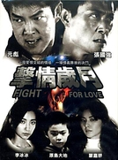 Fight for Love (擊情歲月)