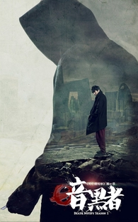 Death Notify (1ª Temporada) - Poster / Capa / Cartaz - Oficial 14