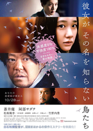 Kanojo ga Sono Mei wo Shiranai Toritachi (彼女がその名を知らない鳥たち)
