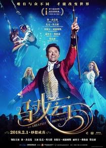 O Rei do Show - Poster / Capa / Cartaz - Oficial 19