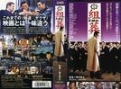 O Funeral Yakuza (Kumiso)