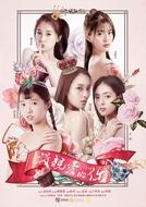 Youth (Zui Qin Ai De Ni)