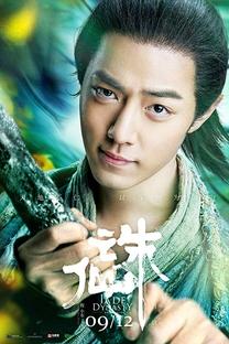 Dinastia Jade - Poster / Capa / Cartaz - Oficial 15