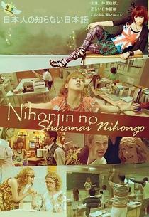 Nihonjin no Shiranai Nihongo - Poster / Capa / Cartaz - Oficial 2