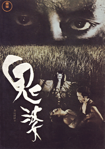 Onibaba - O Sexo Diabólico - Poster / Capa / Cartaz - Oficial 10