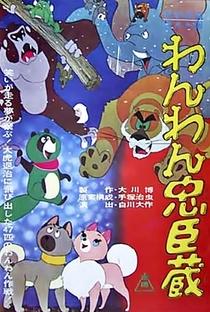 Wan Wan Chuushingura - Poster / Capa / Cartaz - Oficial 3