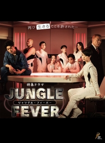 Jungle Fever - Poster / Capa / Cartaz - Oficial 1