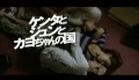 映画『ケンタとジュンとカヨちゃんの国』予告編