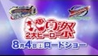 """Go """"missão esquadrão"""" Go - Busters """" & """" Kamen Rider Fourze """" o FILME """" Trailer."""