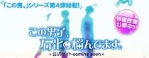Kono Danshi, Sekika ni Nayandemasu. - Poster / Capa / Cartaz - Oficial 2
