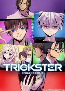 "Trickster: Edogawa Ranpo ""Shounen Tanteidan"" yori - Poster / Capa / Cartaz - Oficial 1"