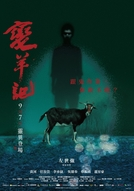 The ghost tales (Bian Yang Ji )