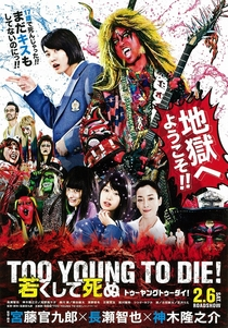 Too Young to Die - Poster / Capa / Cartaz - Oficial 1