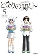 Tonari no Seki-kun OVA (Tonari no Seki-kun OVA)