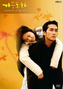 Autumn in My Heart - Poster / Capa / Cartaz - Oficial 11