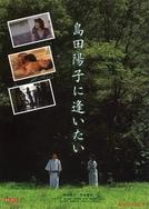 Shimada Yoko Ni Aitai (Shimada Yoko Ni Aitai)