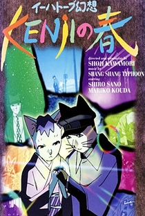 Ihatov Gensou: Kenji no Haru - Poster / Capa / Cartaz - Oficial 1