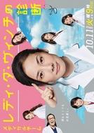 Medical Team: Lady Da Vinci no Shindan (メディカルチーム レディ・ダ・ヴィンチの診断)
