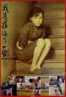 Kuei-Mei, a Woman (Wo zhe yang guo le yi sheng)