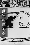 Doubutsu Sumo Taikai (動物相撲大会)