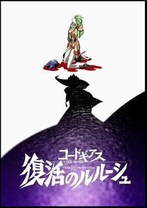 Code Geass: Lelouch of the Resurrection - Poster / Capa / Cartaz - Oficial 2