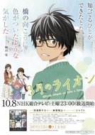 Sangatsu no Lion Episódio 11.5 – Episódio Resumo Especial (3-gatsu no Lion Recap)