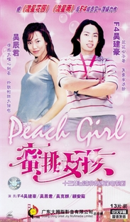 Peach Girl (Live Action) - Poster / Capa / Cartaz - Oficial 1