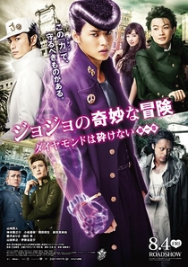 JoJo's Bizarre Adventure: Diamond Is Unbreakable - Chapter I - Poster / Capa / Cartaz - Oficial 1