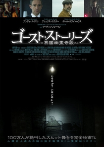 Ghost Stories - Poster / Capa / Cartaz - Oficial 10