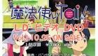 Mahou Tsukai Tai! TV (Propaganda Japonesa)