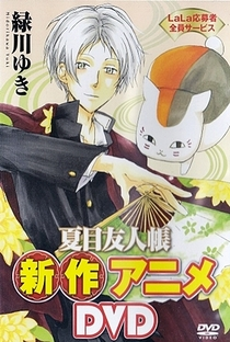 Natsume Yuujinchou LaLa Special - Poster / Capa / Cartaz - Oficial 3