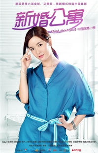 Mad About You - Poster / Capa / Cartaz - Oficial 6
