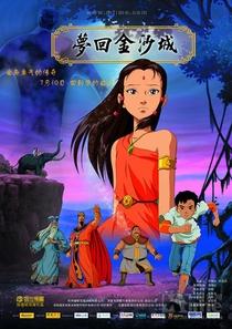 The Dreams of Jinsha - Poster / Capa / Cartaz - Oficial 2