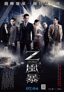 Z Storm - Poster / Capa / Cartaz - Oficial 2