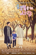 Person Who Gives Happiness (행복을 주는 사람)