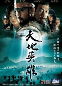 Guerreiros do Céu e da Terra - Poster / Capa / Cartaz - Oficial 3