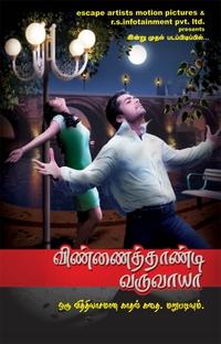 Vinnaithaandi Varuvaayaa - Poster / Capa / Cartaz - Oficial 3