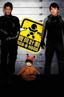Três Ladrões e um Bebê - Poster / Capa / Cartaz - Oficial 9