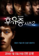 Aftermath (2ª Temporada) (Hoo Yoo Jeung 2)