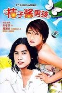 Marmalade Boy (橘子醬男孩 (橘子酱男孩) / Ju Zi Jiang Nan Hai / Orange Jam Boy)