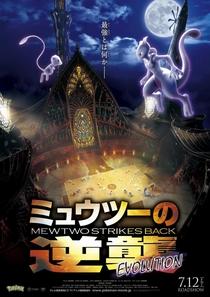 Pokémon: Mewtwo Contra-Ataca - Evolução - Poster / Capa / Cartaz - Oficial 3