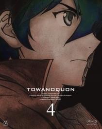 Towa no Quon 4: Guren no Shoushin - Poster / Capa / Cartaz - Oficial 1