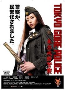 Tokyo Gore Police - Poster / Capa / Cartaz - Oficial 2