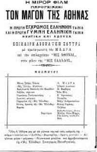 O mágico de Atenas - Poster / Capa / Cartaz - Oficial 1