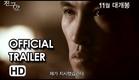 Friend 2 (친구 2) Official Trailer 2013