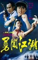 A Heroic Fight (Yong chuang jiang wu)